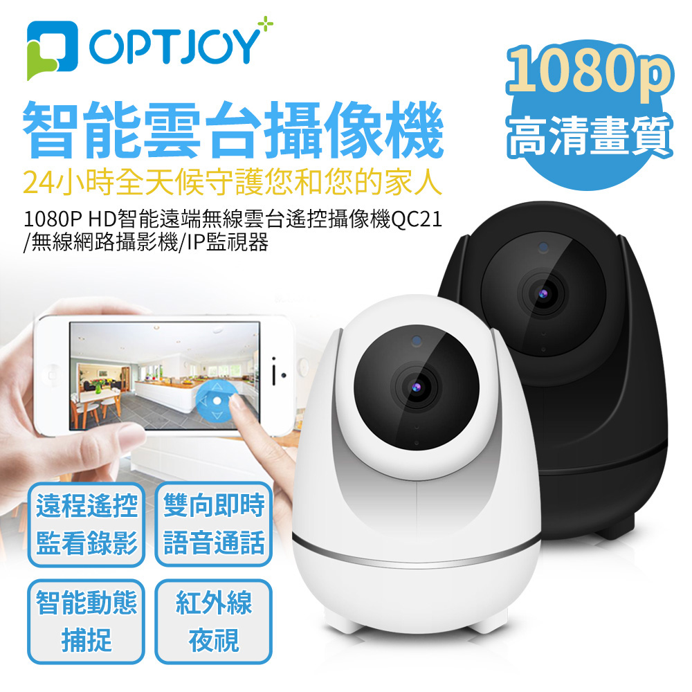 OPTJOY 1080P HD智能遠端無線雲台遙控攝像機QC21/無線網路攝影機