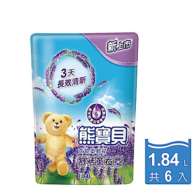 熊寶貝 衣物柔軟精舒恬薰衣草香補充包 1.84L x 6入組/箱購