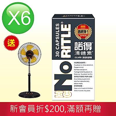 諾得清體素OCARB液態軟膠囊(30粒x6盒)贈12吋360度導流板電扇