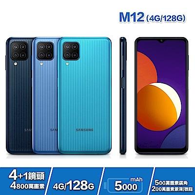 [限量殼貼2選一+美型傘] Samsung M12 (4G/128G) 6.5吋 4+1鏡頭智慧手機