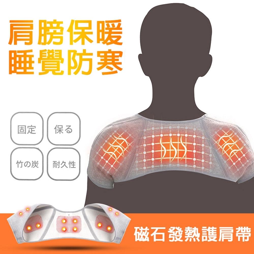 竹炭保暖磁石發熱謢肩帶