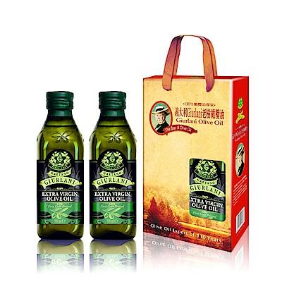 義大利Giurlani 老樹特級初榨橄欖油禮盒組(500mlx2瓶)