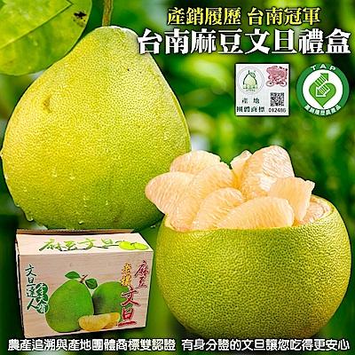 【天天果園】產銷履歷雙認證麻豆文旦禮盒1箱(每箱約10斤/10-12顆)