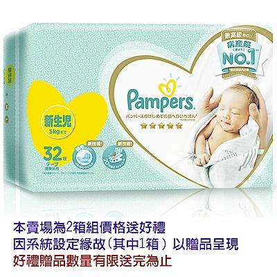 (2箱組合)幫寶適 一級幫 紙尿褲/尿布 (NB) 32片x8包_日本原裝/箱