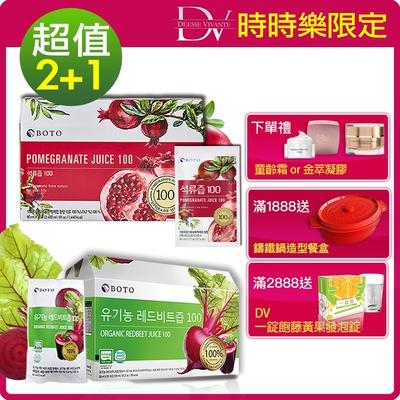 BOTO紅石榴美妍活力飲禮盒3入組(2箱石榴 + 1箱甜菜根)