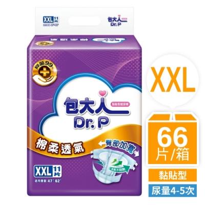 【包大人】棉柔透氣 黏貼型成人紙尿褲/尿布-(XXL11片x6包)箱購