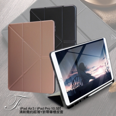 Xmart for iPad Air3 / iPad Pro 10.5吋 清新簡約超薄Y折帶筆槽皮套