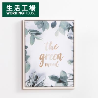【週年慶↗全館8折起-生活工場】Green mood掛畫40x30CM