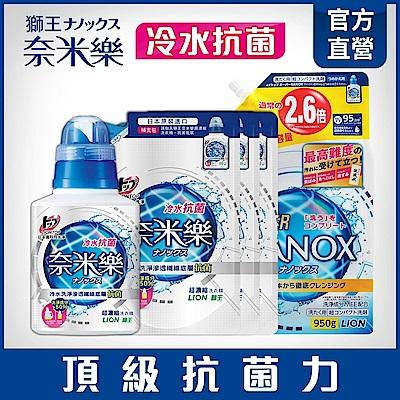 日本獅王LION 奈米樂超濃縮洗衣精 抗菌 500gx1+450gx3+淨白950gx1