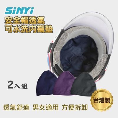 安全帽透氣可水洗內襯墊(二入)