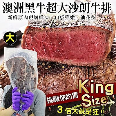 【海陸管家】澳洲黑牛沙朗牛排(每片約450g) x2片
