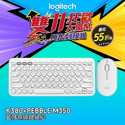 羅技 K380 & Pebble M350 無線藍牙鍵鼠禮盒組-珍珠白