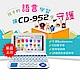 無敵CD-952 翻譯機 / 電腦辭典 / 語言學習機 product thumbnail 1