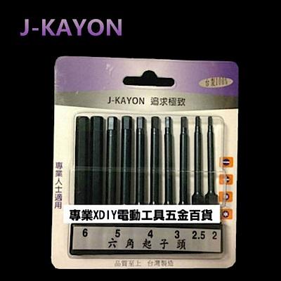 正台灣製 J-KAYON 六角起子頭組 電鑽 起子機 專用