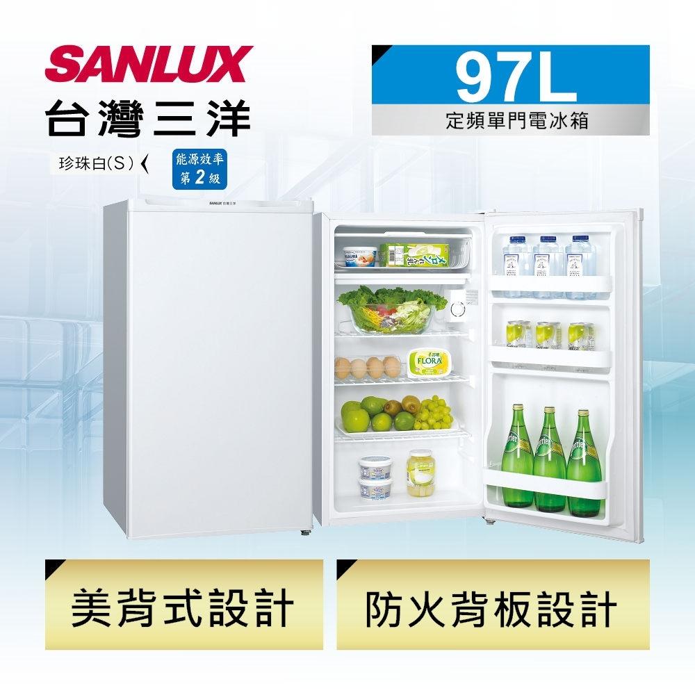 [時時樂限定]SANLUX台灣三洋 97L 2級定頻單門電冰箱 SR-B97A5