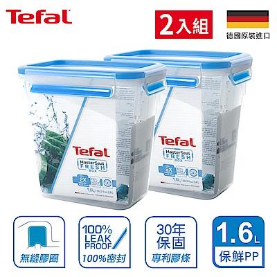 Tefal法國特福 德國EMSA原裝 無縫膠圈PP保鮮盒 1.6L(2入)