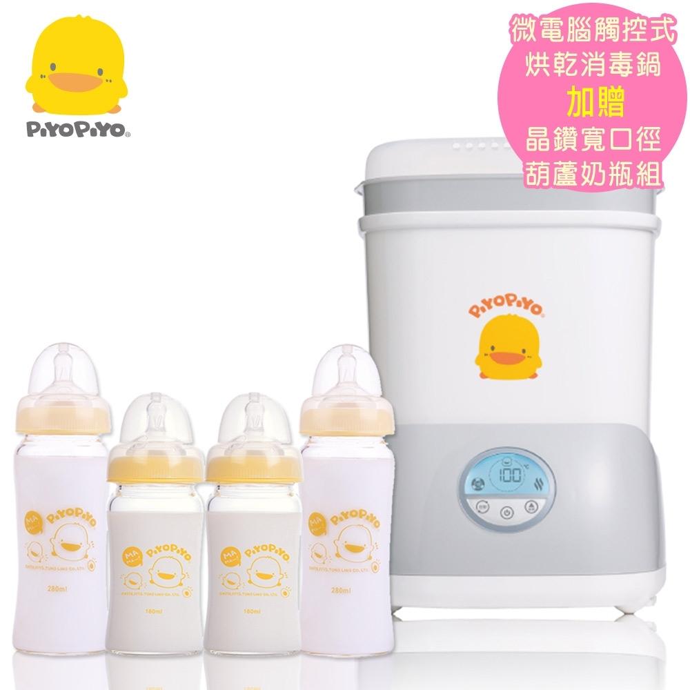 黃色小鴨《PiyoPiyo》微電腦觸控式消毒烘乾鍋(贈)寬口徑葫蘆玻璃奶瓶組