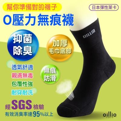 oillio歐洲貴族 O壓力無痕寬口除臭襪 MIT臺灣製 穿上無壓力 日本萊卡紗線 1/2中筒襪 黑色 單雙