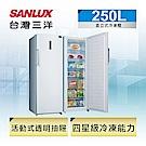 【SANLUX 台灣三洋】直立式250公升冷凍櫃(SCR-250F)