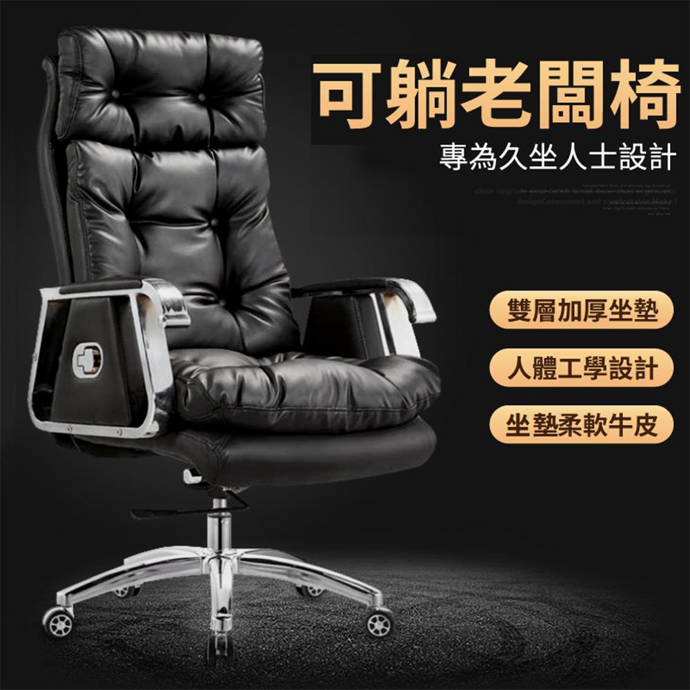 【STYLE 格調】尊爵款頂級坐墊牛皮雙層加厚人體工學皮革厚實主管椅 / 董事長皮椅/電腦椅