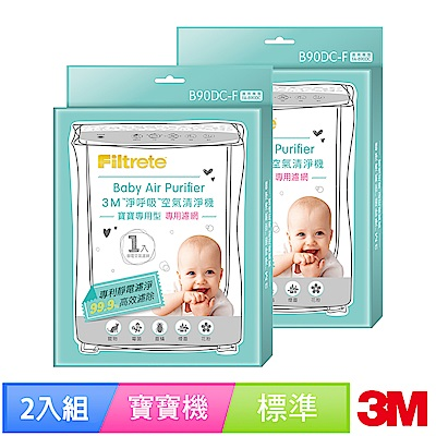 3M 寶寶專用清淨機專用濾網1年份/超值2入組(濾網型號:B90DC-F)