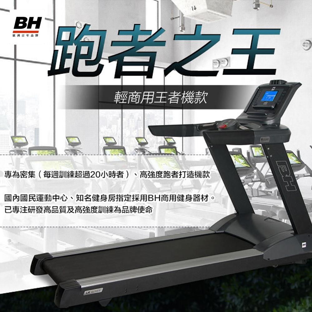 【BH】LK Dark跑步機