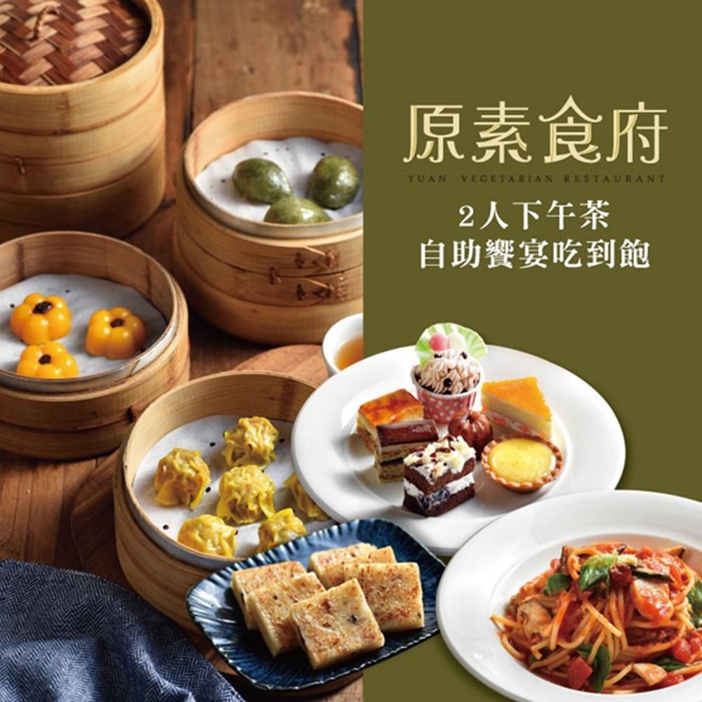 台北原素食府2人下午茶自助饗宴吃到飽(2張)