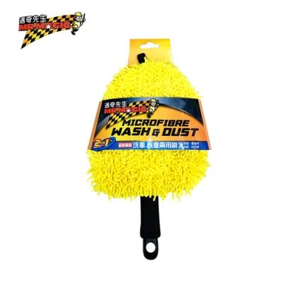 邁奇先生-洗車除塵兩用刷 M10