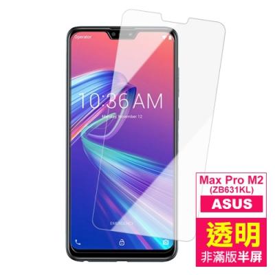 ASUS ZenFone MAX PRO M2 ZB631KL 9H鋼化玻璃膜 透明保護貼