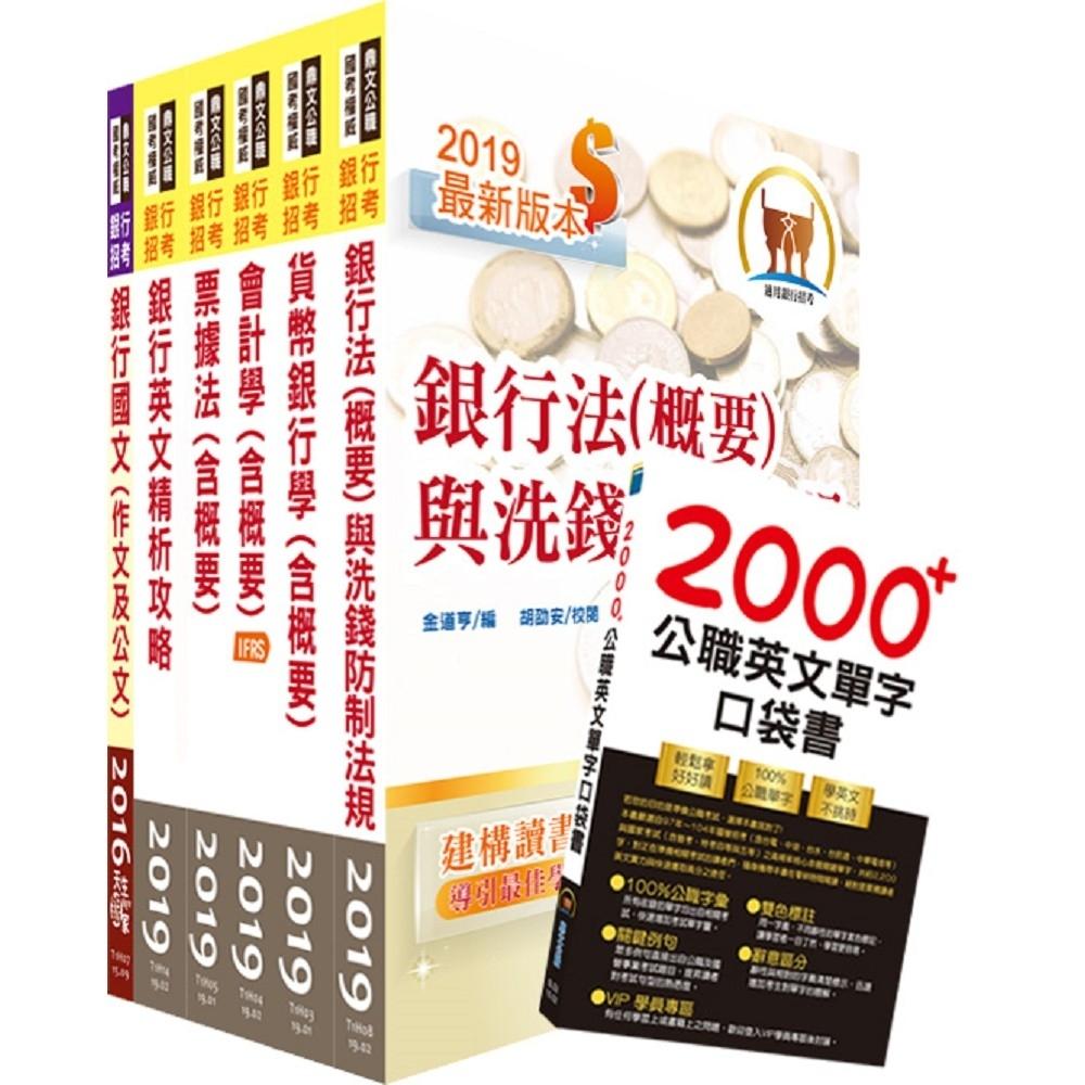 108年【推薦首選-重點整理試題精析】高雄銀行(一般行員)套書(贈英文單字書、題庫網帳號、