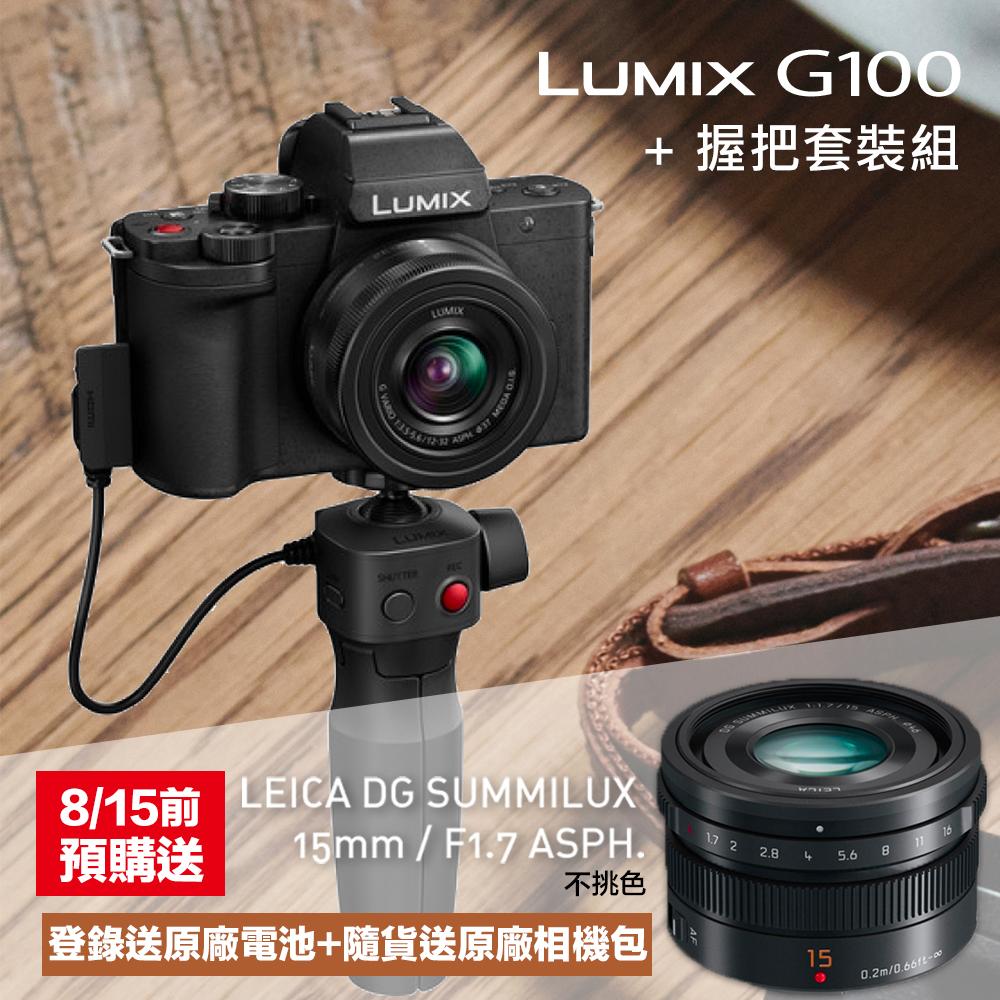Panasonic G100 12-32mm + 三腳架握把組 G100V (公司貨)