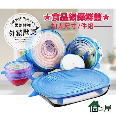 佶之屋 食品級保鮮蓋加大尺寸 7件組-藍色