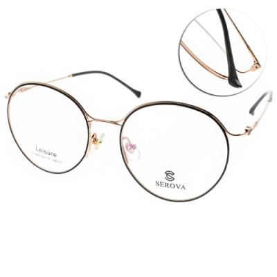 SEROVA眼鏡 大圓框修飾款/黑-玫瑰金 #SL368 C7