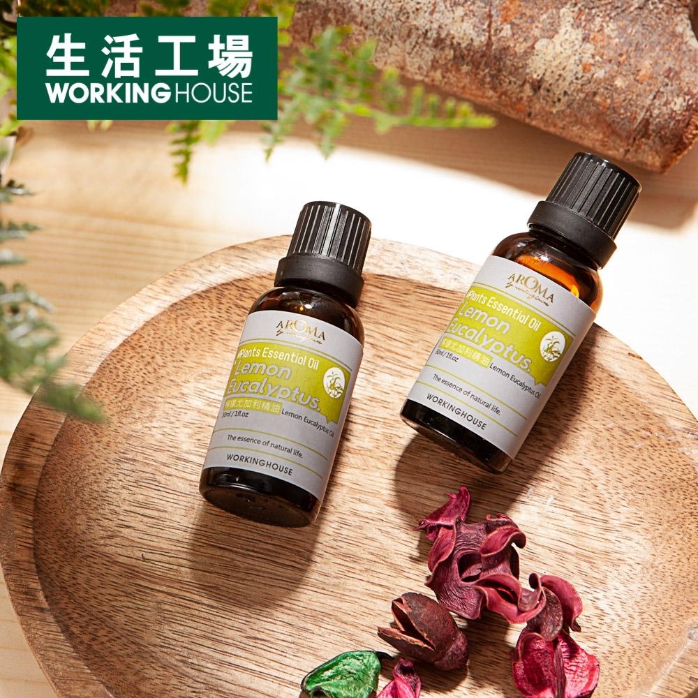 【滿件出貨-生活工場】Plants檸檬尤加利精油30ml