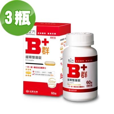 [限量50組]台塑生醫 緩釋B群雙層錠(60錠) 3瓶/組