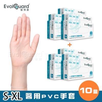 醫博康 Evolguard 醫療級檢診手套 醫用多用途PVC手套(100支/盒x10盒)-無粉/未滅菌/一次性
