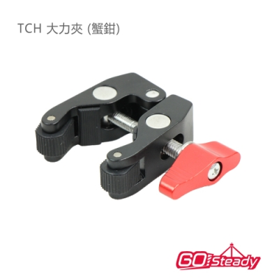 GoSteady TCH 大力夾 (蟹鉗)