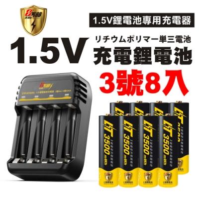 【日本KOTSURU】8馬赫 1.5V恆壓可充式鋰電池 鋰電充電電池 AA 3號 8入+專用充電器