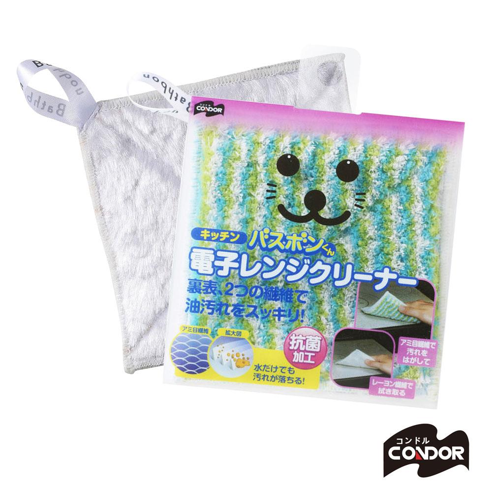 日本CONDOR 小海豹微波爐潔淨擦
