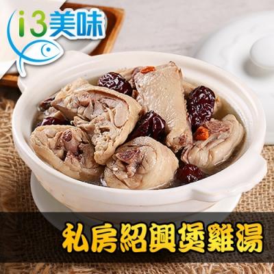 (任選)愛上美味-私房紹興醉雞湯1包(500g±10%/固形物175g)