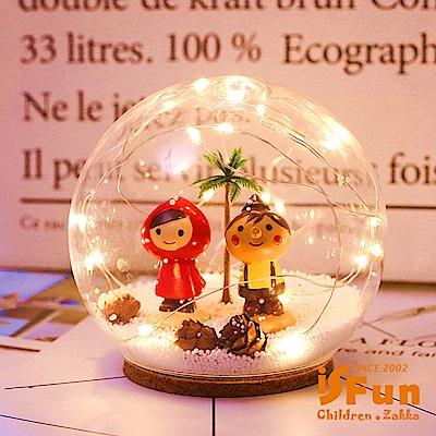 iSFun 夢幻水晶球 聖誕雪花情境玻璃球燈 小紅帽