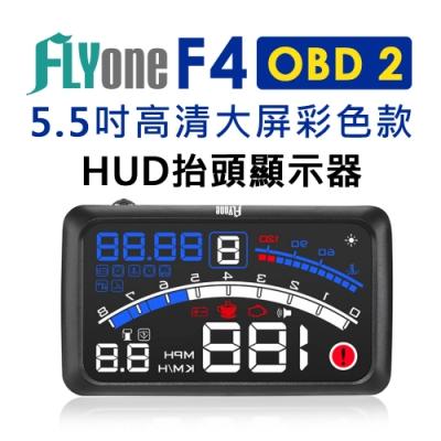 FLYone F4 彩色高清5.5吋HUD OBD2多功能抬頭顯示器-急
