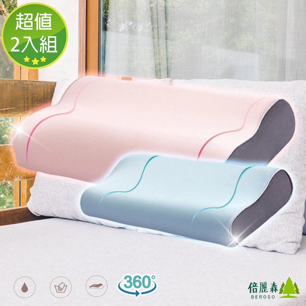 Beroso 倍麗森 超值兩入組-風靡日系6D透氣涼感回彈記憶枕-二色可選