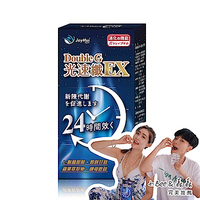【 健康進行式 】 Double G光速纖EX*30顆/盒