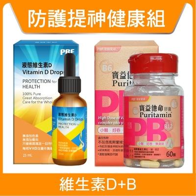 【寶齡富錦】防護提神健康組-維生素D(維他命D)+寶益他命B群