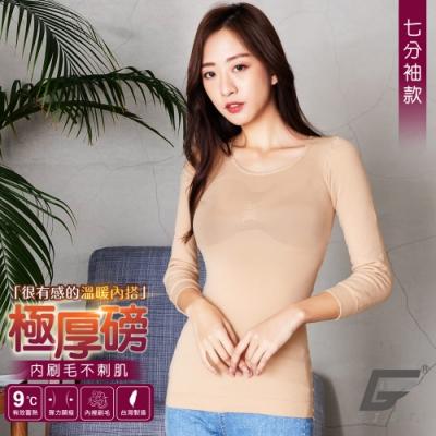 GIAT200D溫暖力內刷毛機能發熱衣(七分袖/膚)