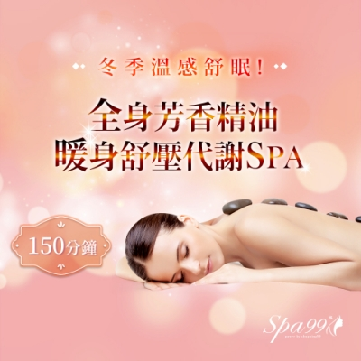 (高雄)冬季溫感舒眠!全身芳香精油暖身舒壓代謝SPA,150分鐘(潔西美妍SPA)
