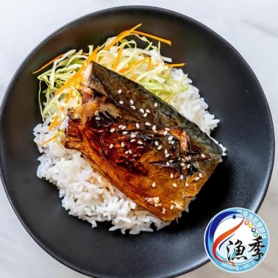 【漁季水產】台灣鯖魚片10片組(150g±10%/片)