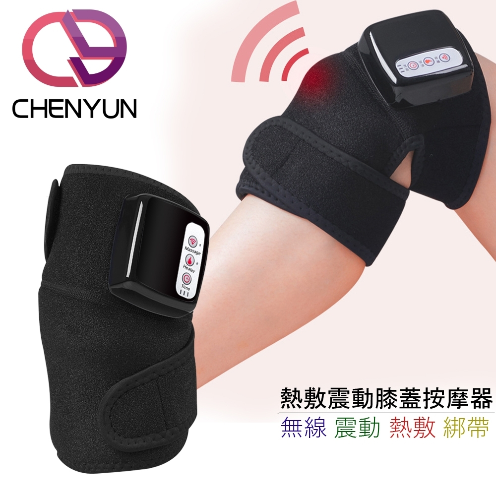 【CY 呈云】熱敷震動膝蓋關節按摩器(彈力透氣綁帶設計)