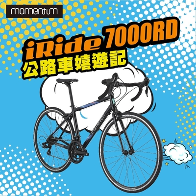 momentum iRide 7000RD 運動通勤公路車